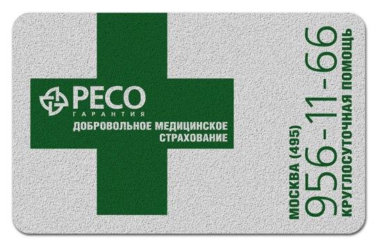 Ресо страхование медицинский полис дмс