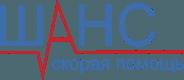 Скорая помощь «Шанс» - Архангельск